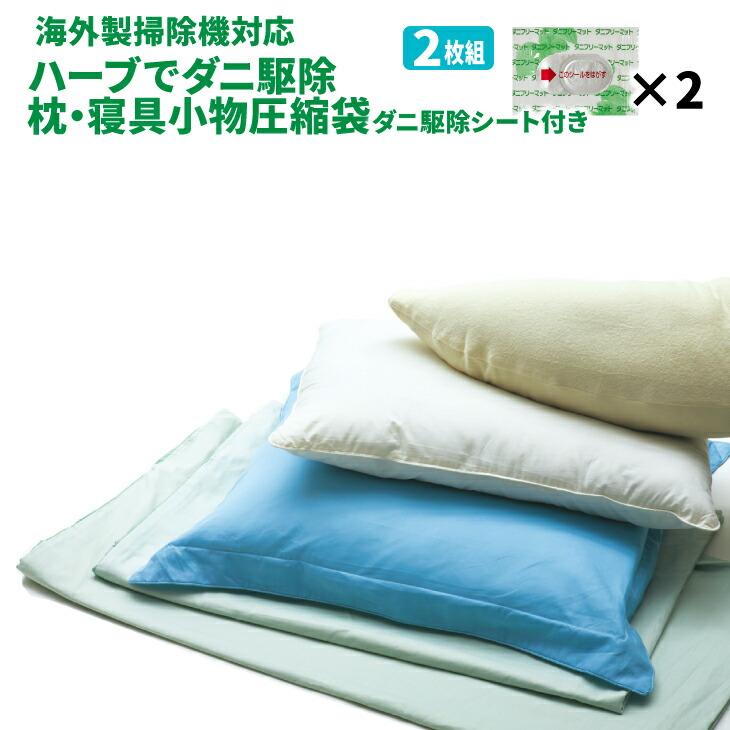枕、寝具小物圧縮袋