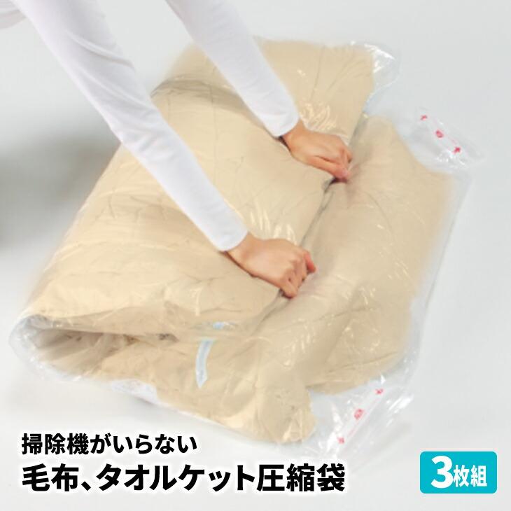 シングル布団圧縮袋3枚組