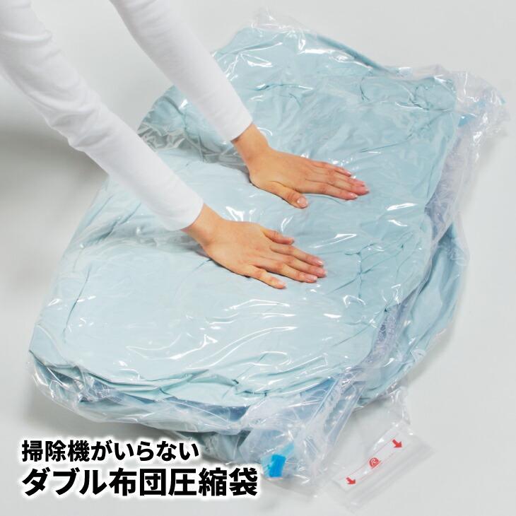 袋 布団 圧縮
