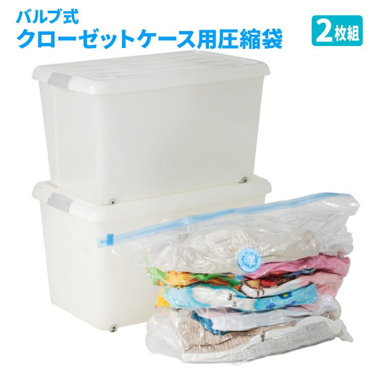 クローゼットケース用衣類圧縮袋