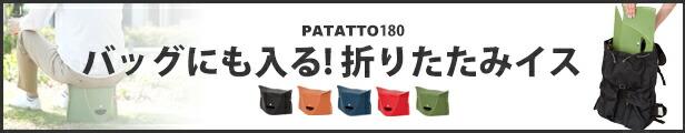 パタット180