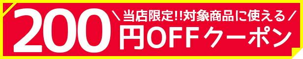 200円 width=