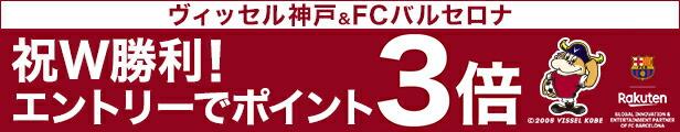 ヴィッセル神戸&FCバルセロナ3倍
