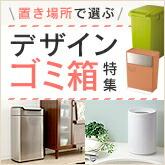 デザインゴミ箱特集