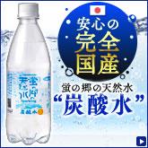 炭酸水蛍の郷の天然水