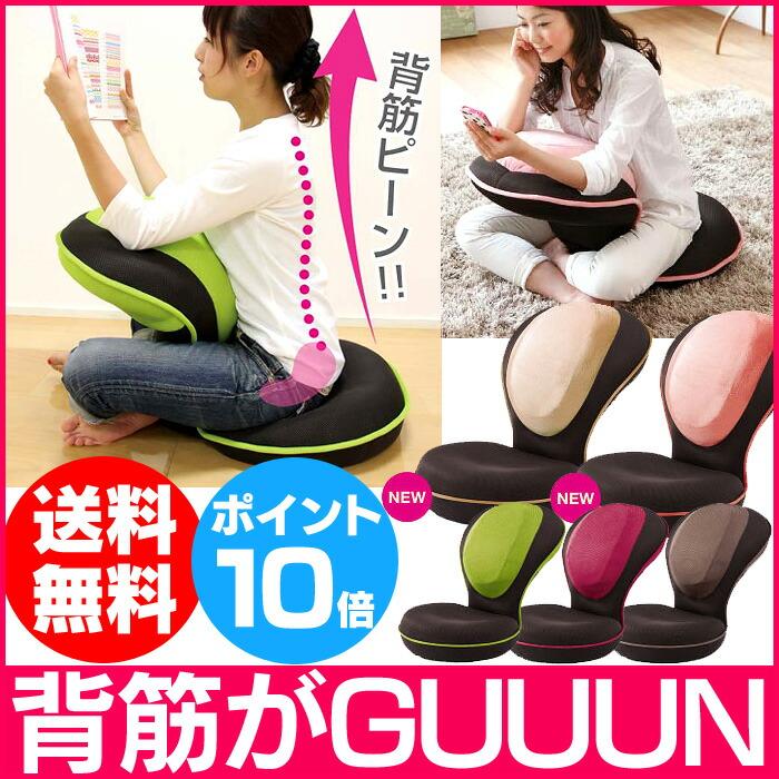 背筋 が GUUUN 座椅子 0070-2058