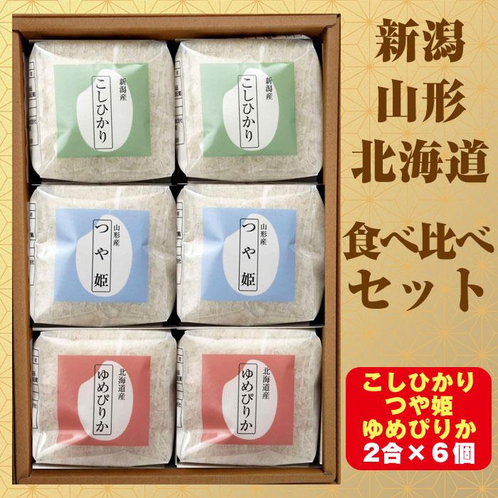 「新潟・山形・北海道」食べ比べセット2合×6個