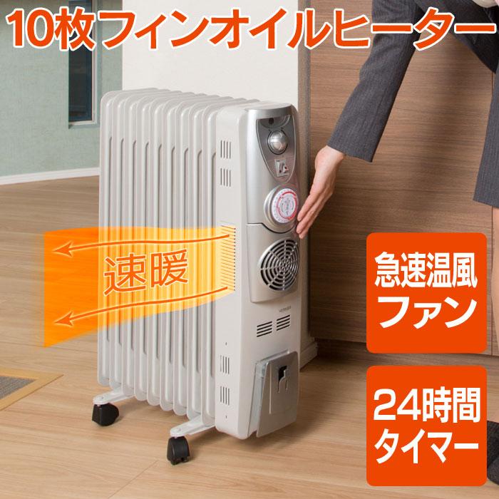 急速温風ファン 10枚フィンオイルヒーター