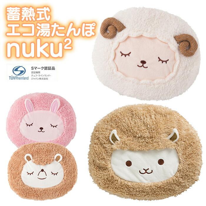蓄熱式エコ湯たんぽ nuku2 アニマルタイプ