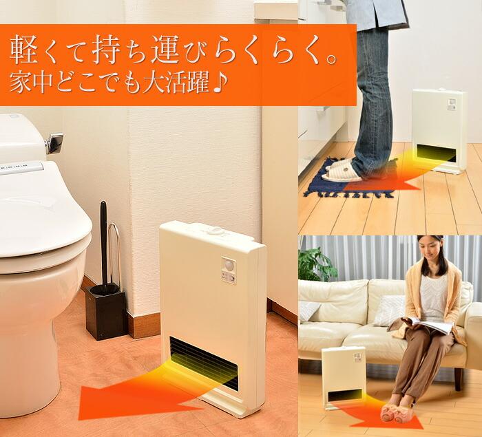人感センサー付 トイレ暖房脱臭器 「暖だん」 WS-7069-8