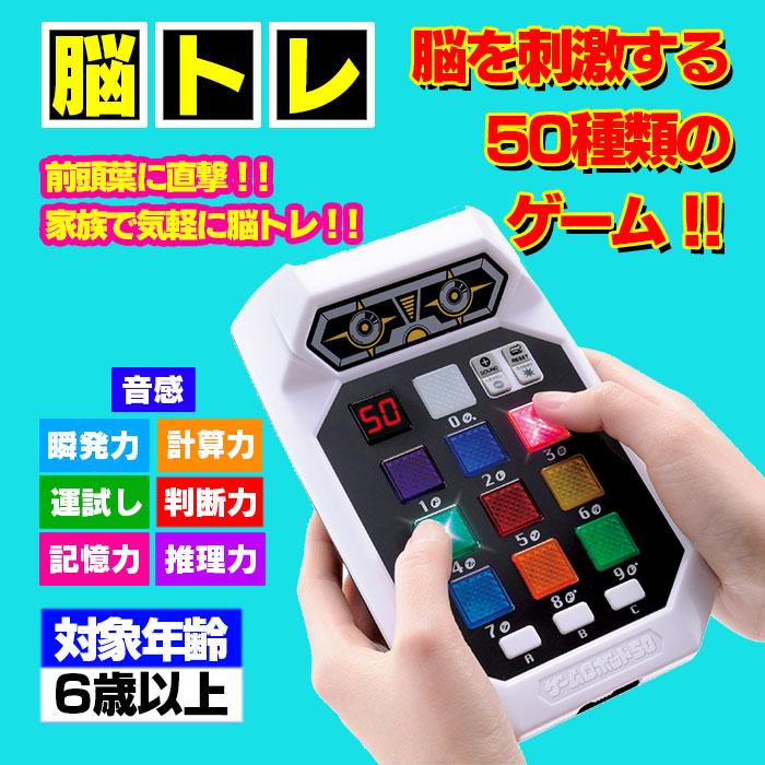 脳トレゲームロボット50