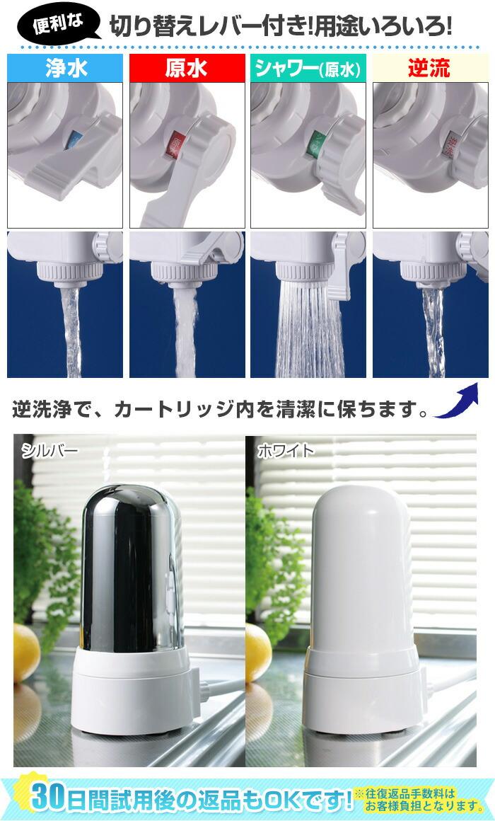 酸化還元方式 健康アクア 浄水器