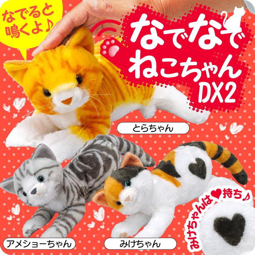 なでなでネコちゃんDX2