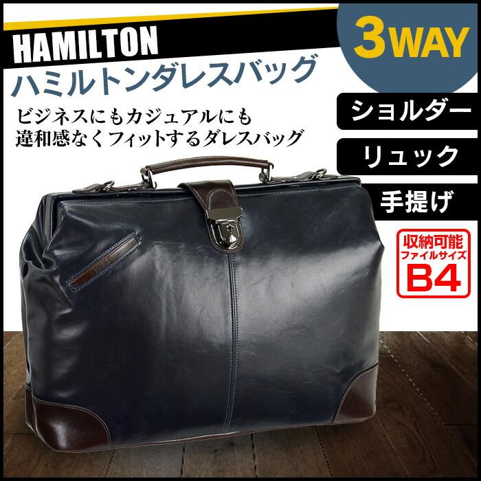 HAMILTON ハミルトン 3WAY ダレスバッグ [10419]