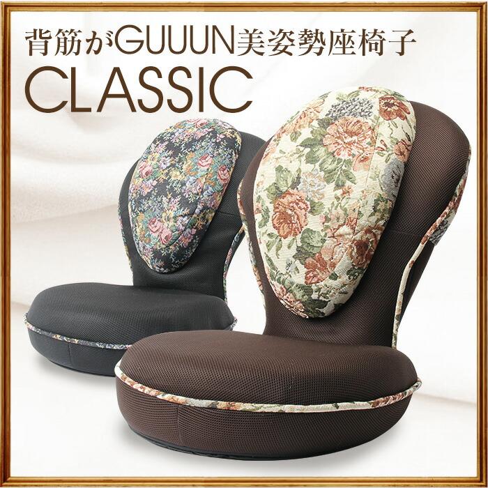 背筋がGUUUN 美姿勢座椅子 クラシック