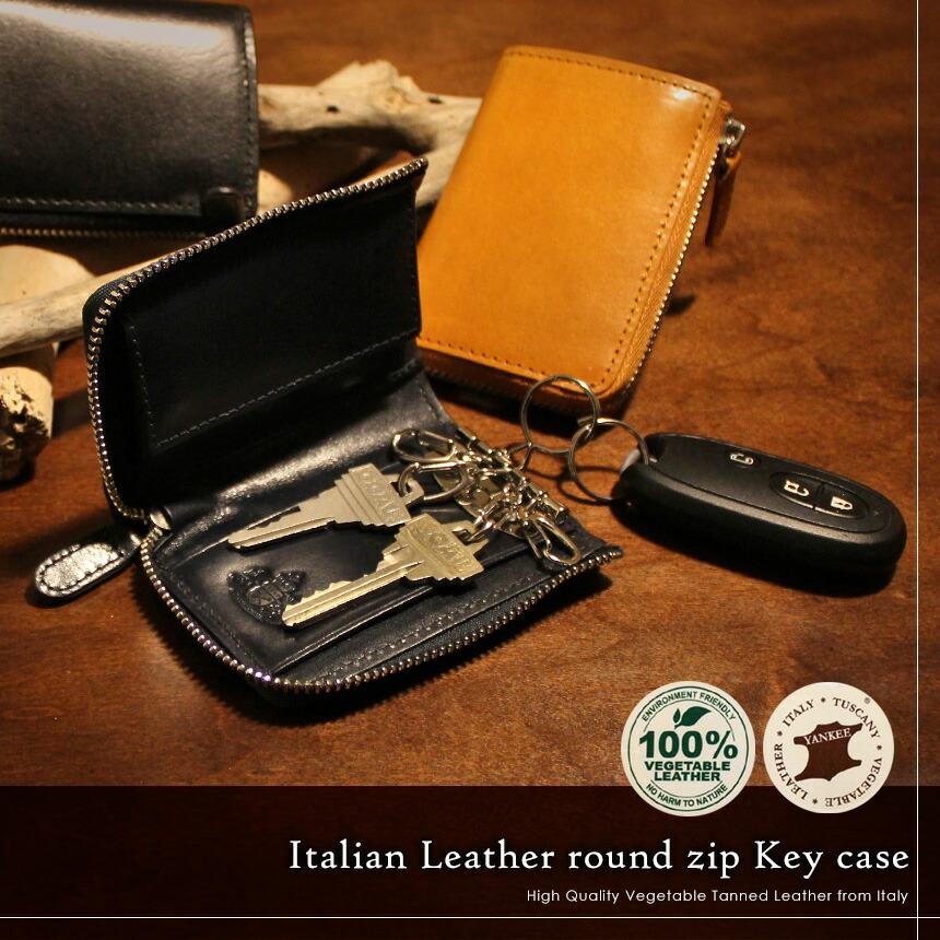 イタリアンレザー小銭入れ付きキーケース