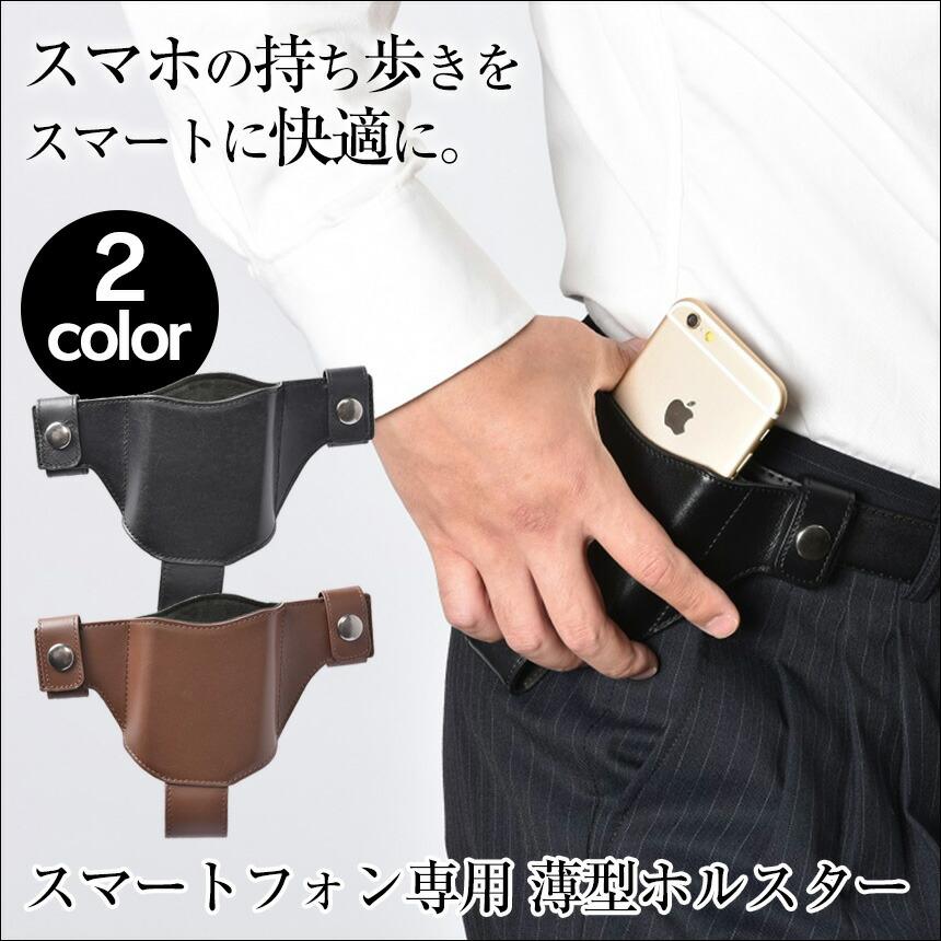 スマートフォン専用薄型ホルスター[411-04]