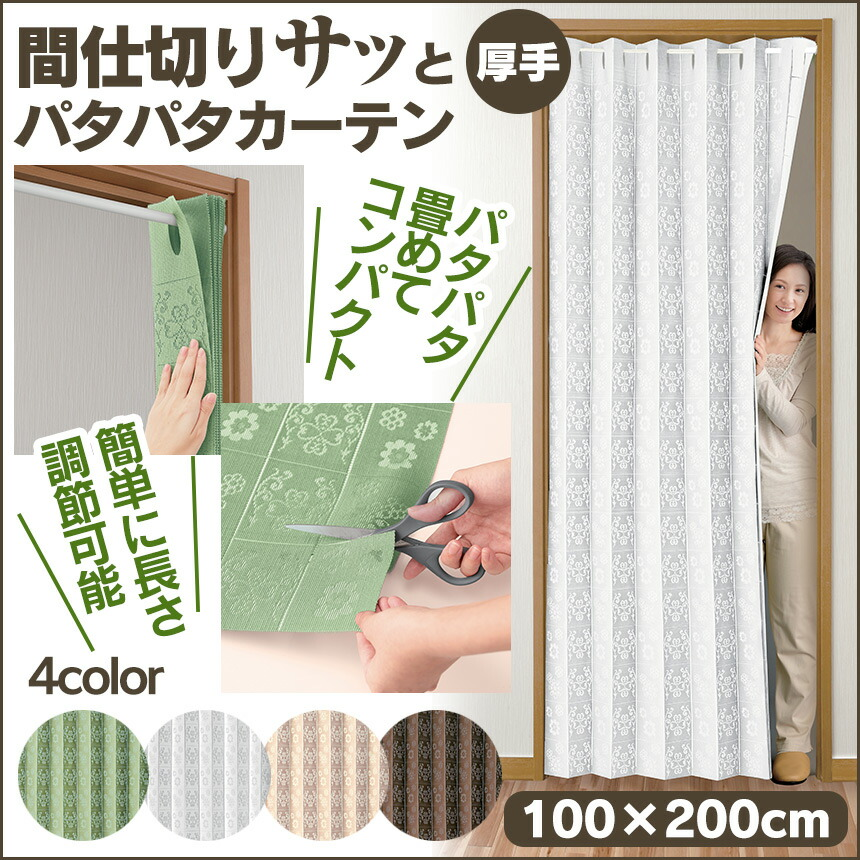 間仕切りサッとパタパタカーテン厚手