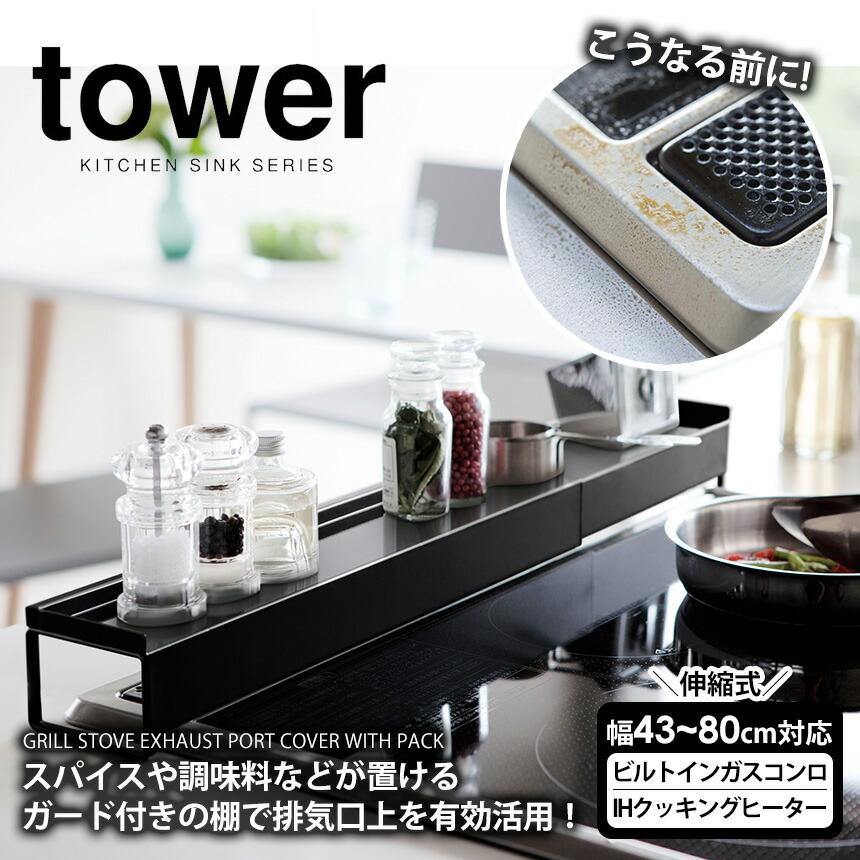 棚付き伸縮排気口カバー タワー