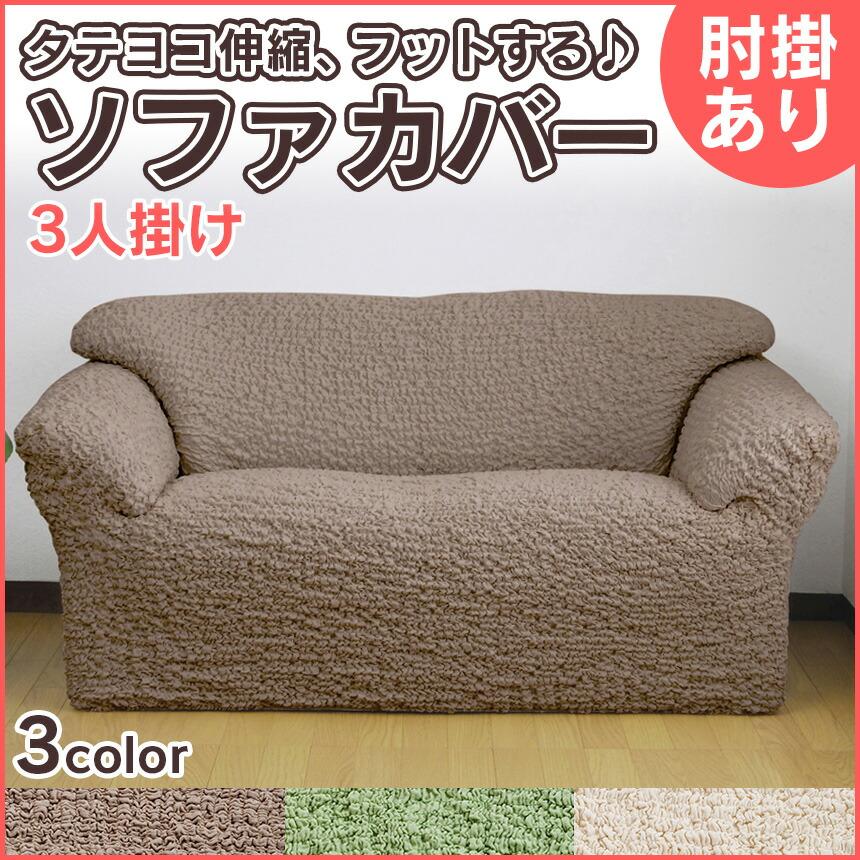 タテヨコ伸縮するフィット式ソファーカバー