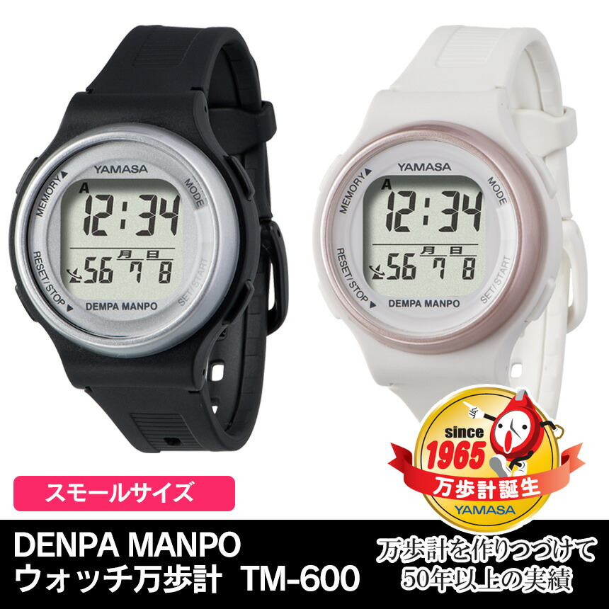 ウォッチ万歩計 DENPA MANPO TM-600