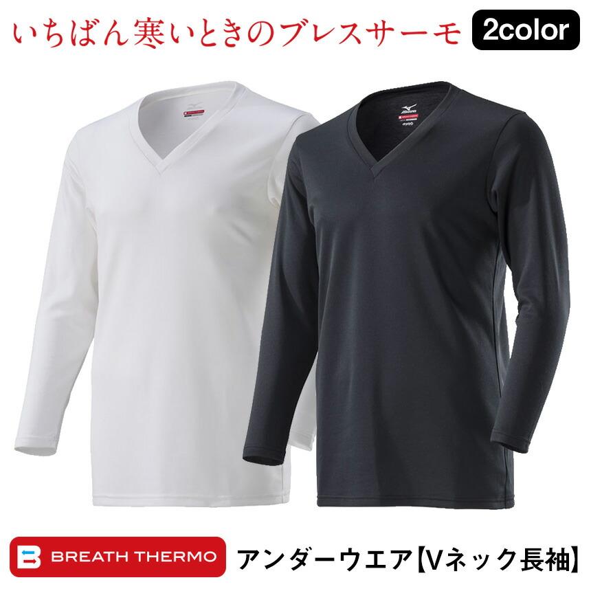 [メンズ用]ミズノ ブレスサーモウェア Vネック長袖シャツ
