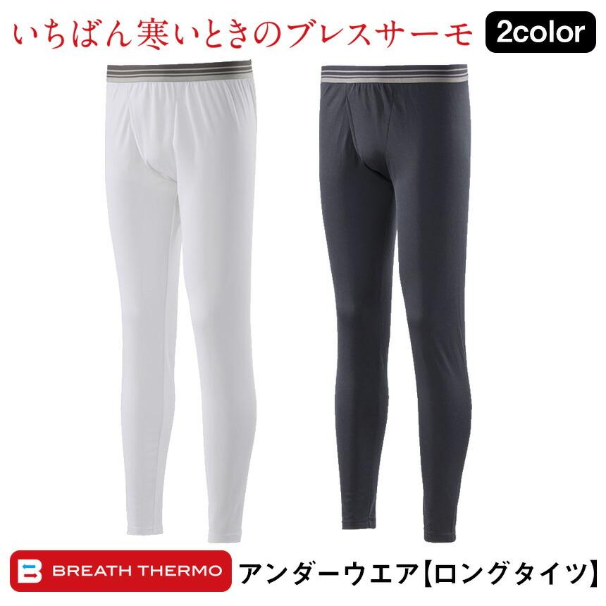 [メンズ用]ミズノ ブレスサーモウェア ロングタイツ