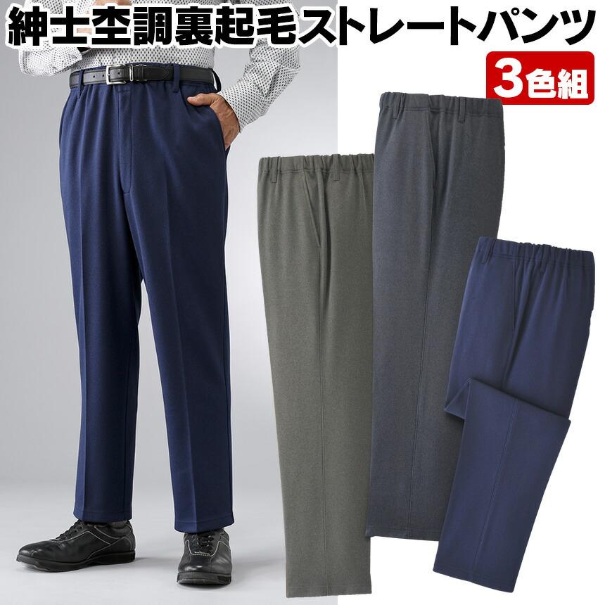 紳士用 杢調裏起毛ストレートパンツ 3色組