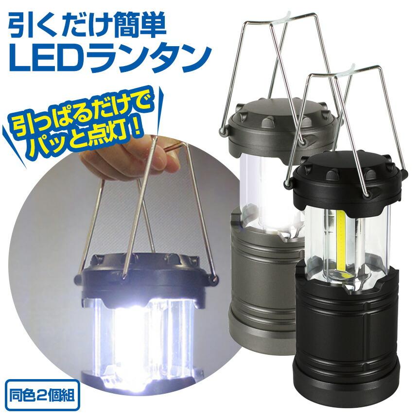 引くだけ簡単LEDランタン【同色2個組】