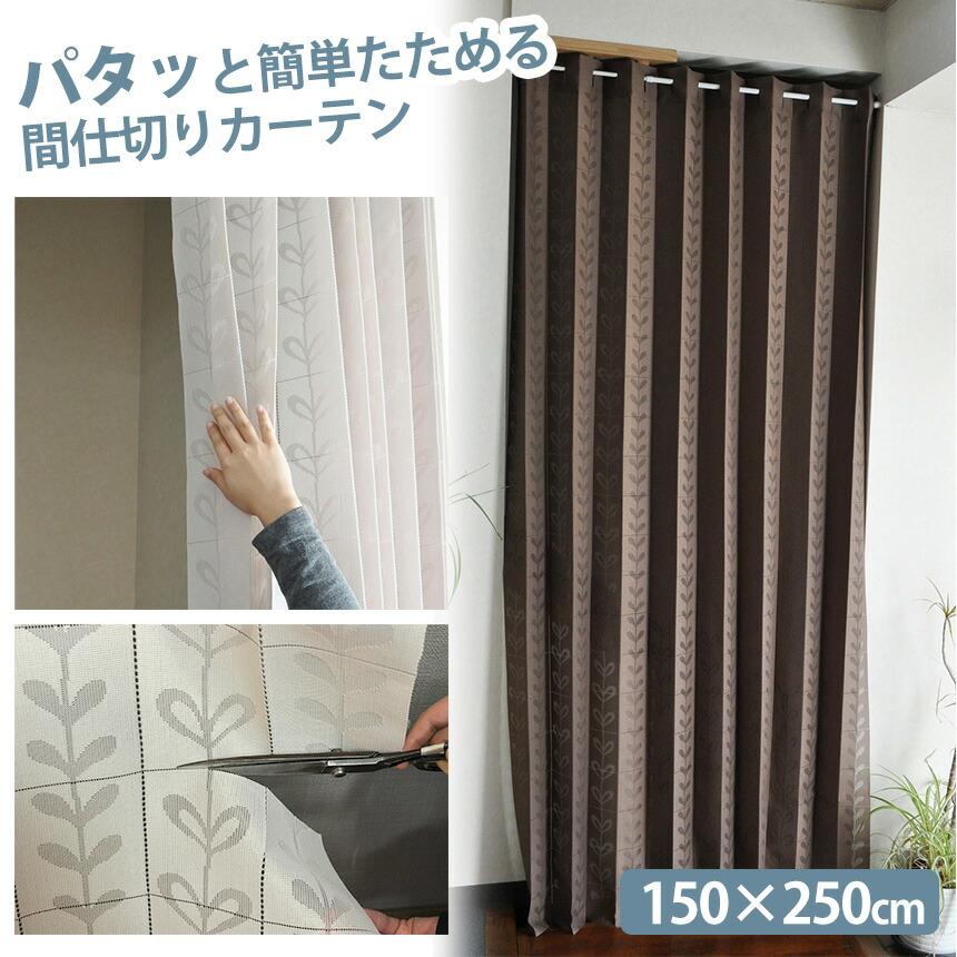 パタッと簡単たためる間仕切りカーテン