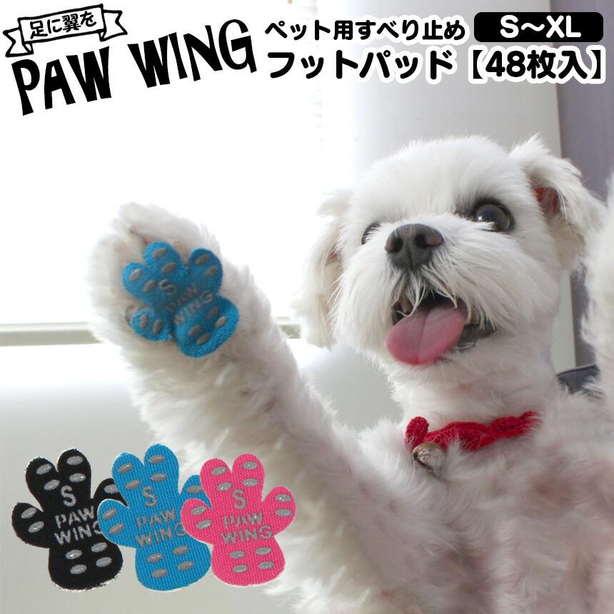 ペット用すべり止めフットパッド PAW WING