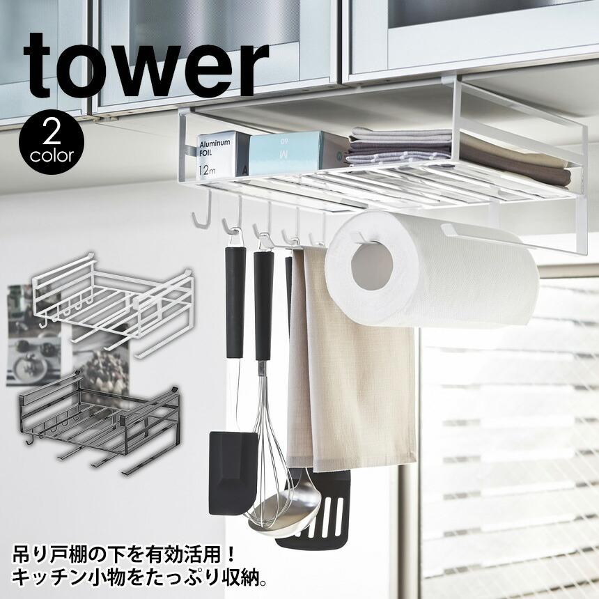 戸棚下多機能ラック タワー