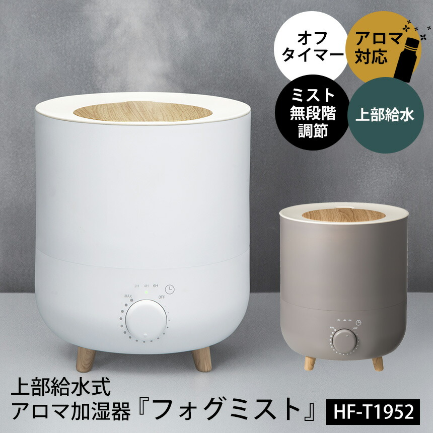 アロマ加湿器 フォグミスト HF-T1952