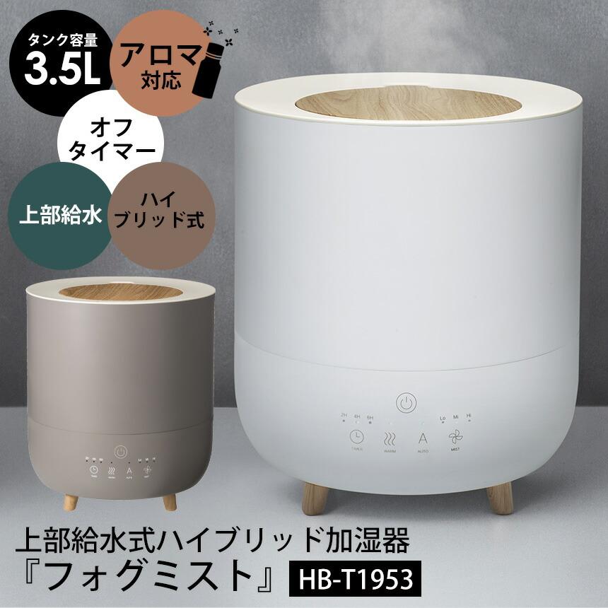 ハイブリッド加湿器 フォグミスト HB-T1953