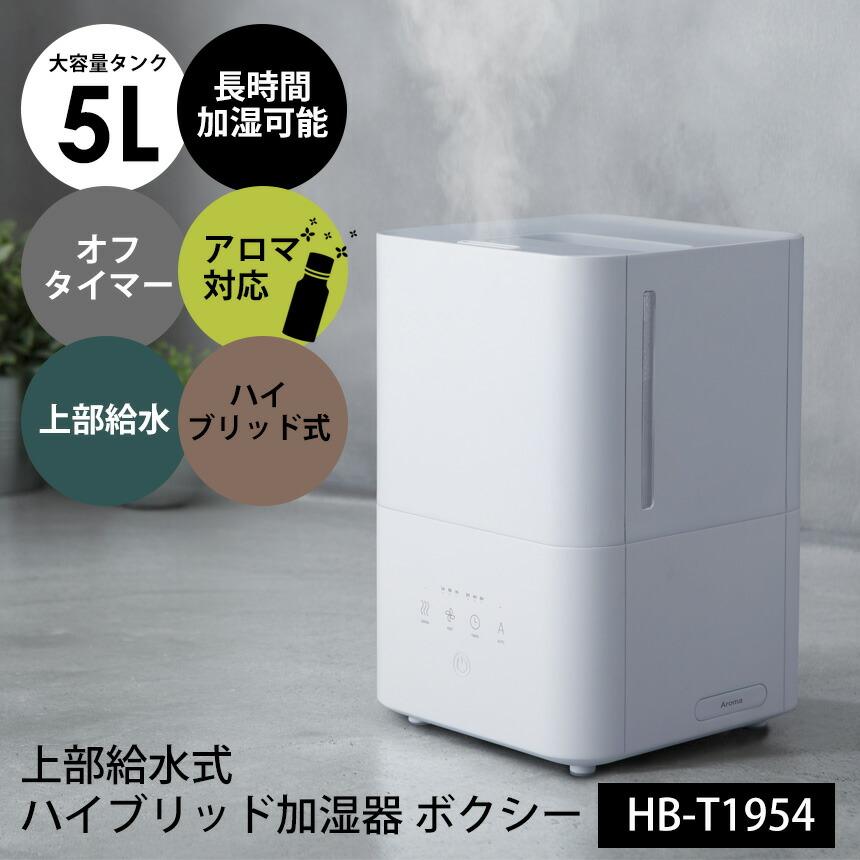 ハイブリッド加湿器 ボクシー HB-T1954