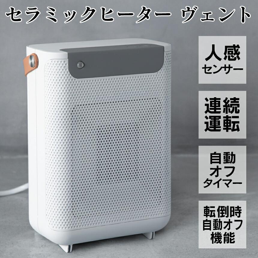 人感センサー付 セラミックヒーター「ヴェント」