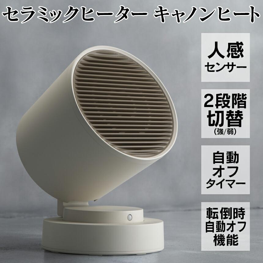 人感センサー付 セラミックヒーター「キャノンヒート」