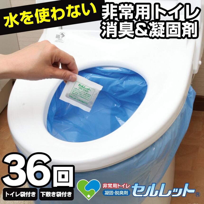 トイレ用 セルレット 30回分