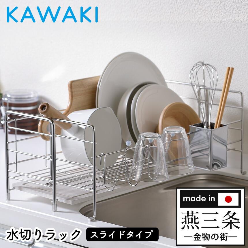KAWAKI 水切りラック スライドタイプ MM-700088