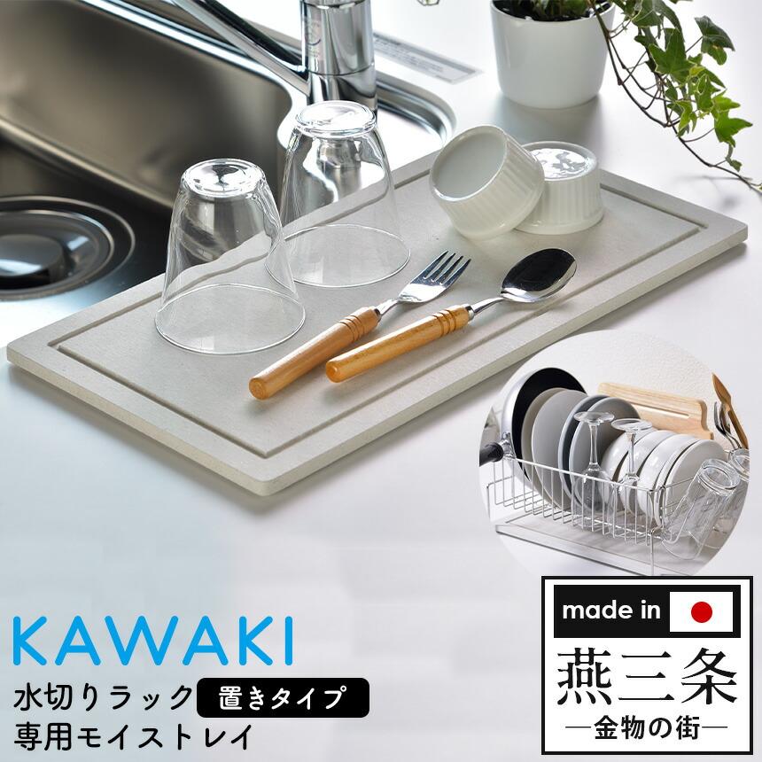 KAWAKIモイストレイ 置きタイプ専用 ST-345000S