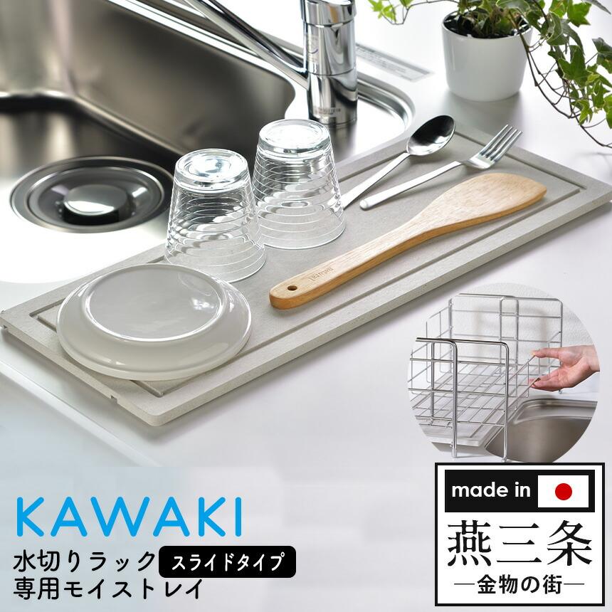KAWAKIモイストレイ スライドタイプ専用 ST-345001S