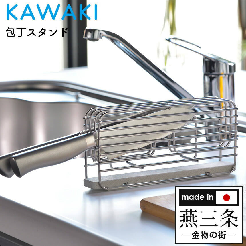 KAWAKI 包丁スタンド DK-410124S
