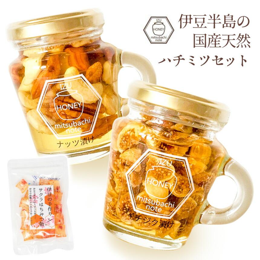 伊豆半島の国産天然ハチミツセット(ナッツ漬け・イチジク漬け)サクラはちみつ飴付き