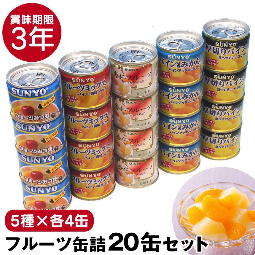 サンヨーフルーツ缶詰20缶セット【5種×各4缶】