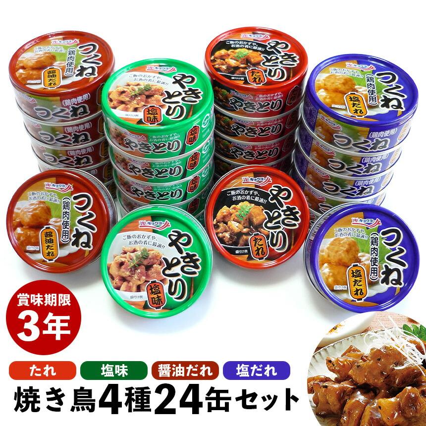 焼き鳥4種24缶セット