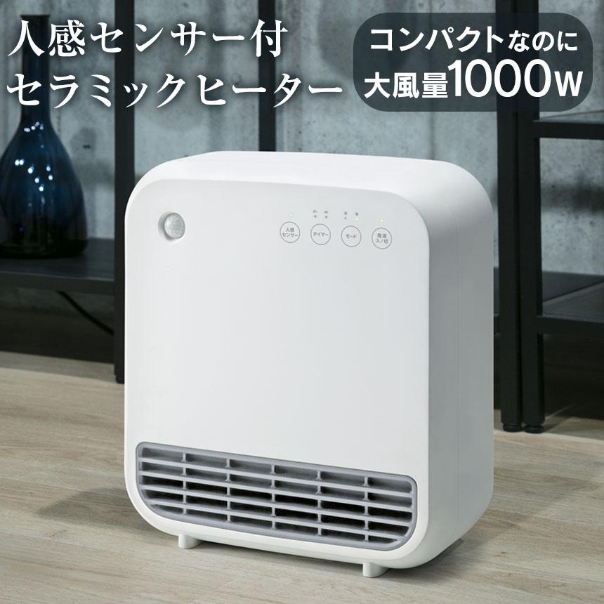人感センサー付セラミックヒーター[CH-T2038]