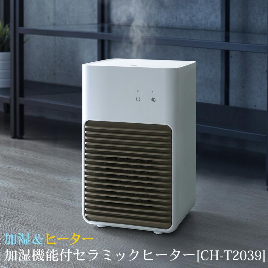 加湿機能付セラミックヒーター[CH-T2039WH]