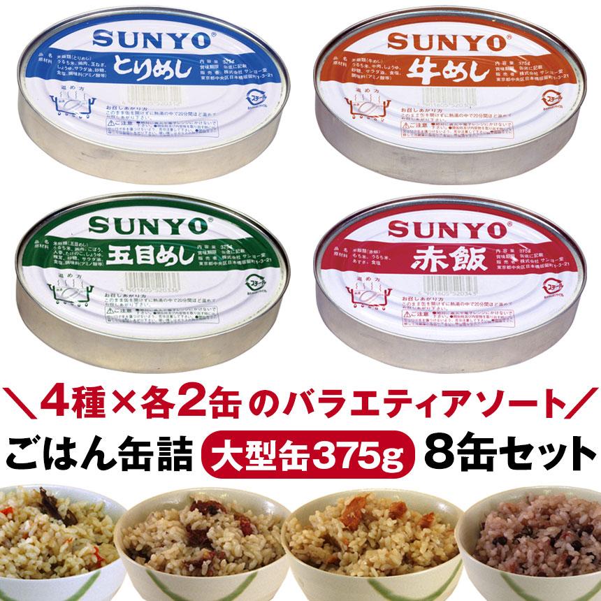 サンヨーごはん缶詰大型缶375g 8缶セット【4種×各2缶】