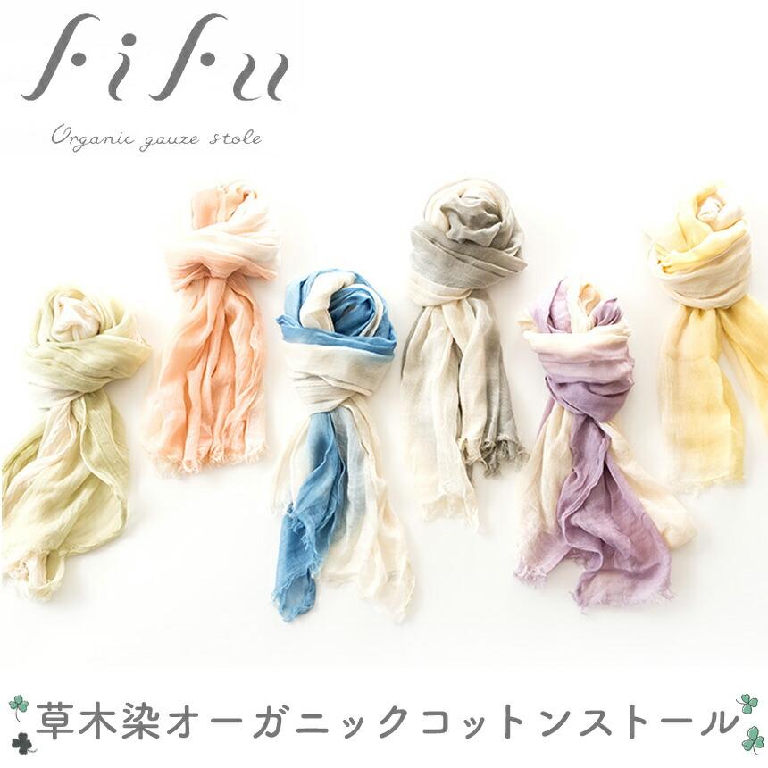 fifu 草木染オーガニックコットンストール
