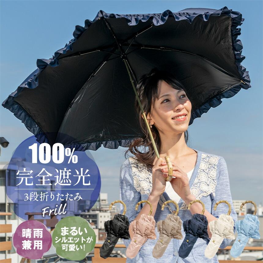 完全遮光 3段折傘 【フリル】